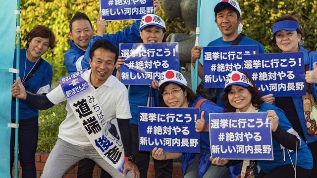 2018 河内長野市議会議員選挙