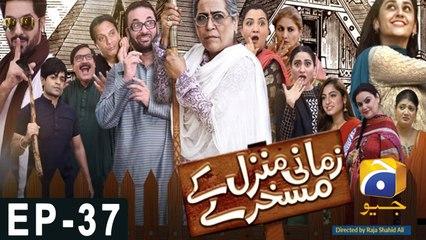 Zamani Manzil Kay Maskharay - Episode 37   HAR PAL GEO