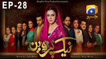 Naik Parveen - Episode 28 | HAR PAL GEO