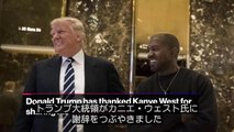 トランプ大統領:カニエ・ウェスト氏に謝辞をツイート