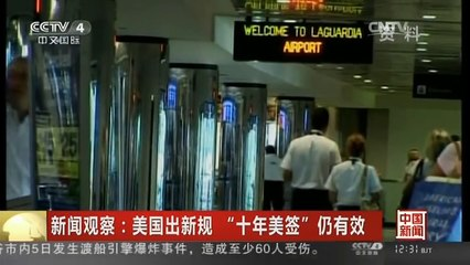"""[中国新闻]新闻观察:美国出新规 """"十年美签""""仍有效"""