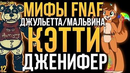 МИФЫ FNAF - ДЖУЛЬЕТТА/МАЛЬВИНА, КЭТТИ, ДЖЕНИФЕР (3 МИФА!)