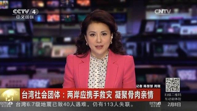 [中国新闻]台湾社会团体:两岸应携手救灾 凝聚骨肉亲情
