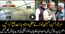 Sharif family submitted forged documents in Al-Azizia reference case, the court ruling