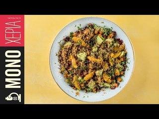 Σαλάτα με πλιγούρι ρόδι & κολοκύθα | Kitchen Lab by Akis Petretzikis