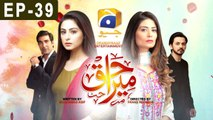 Mera Haq - Episode 39 | HAR PAL GEO