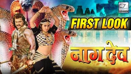 नाग-नागिन बने खेसारी -काजल की फिल्म 'नागदेव' का फर्स्ट लुक आउट   Nagdev Bhojpuri