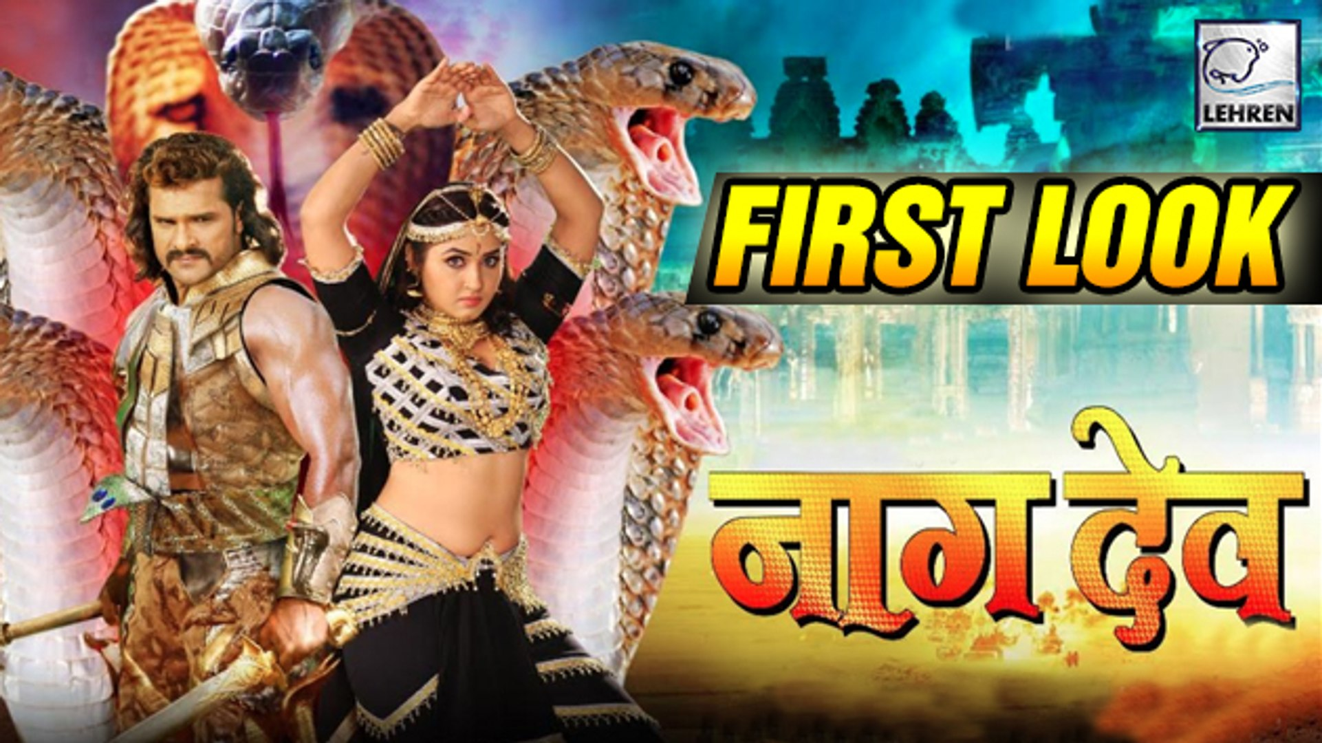 न ग न ग न बन ख स र क जल क फ ल म न गद व क फर स ट ल क आउट Nagdev Bhojpuri