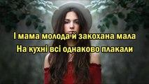 Плакала - KAZKA (lyric відео)