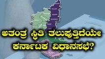Karnataka election results 2018 : ಅತಂತ್ರ ಸ್ಥಿತಿ ತಲುಪುತ್ತಿದೆಯೇ ಕರ್ನಾಟಕ ವಿಧಾನಸಭೆ? | Oneindia Kannada