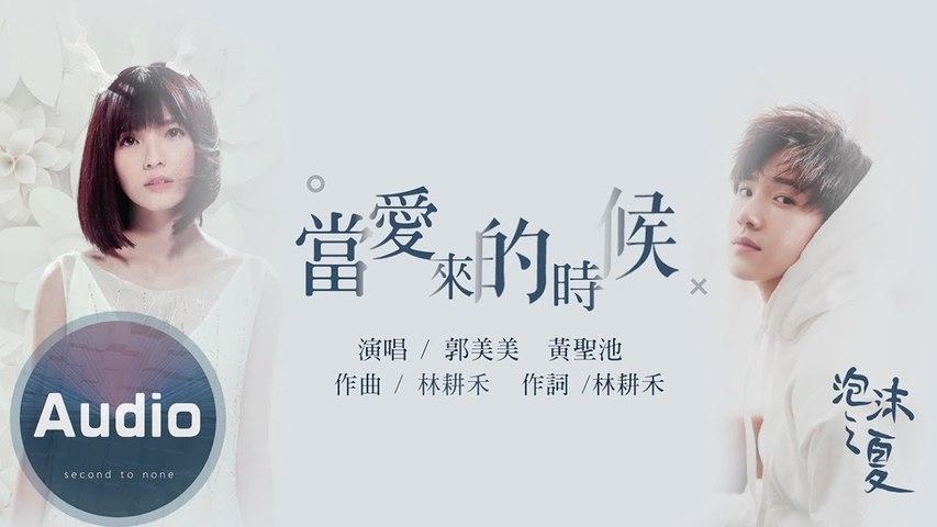 郭美美/黃聖池 - 當愛來的時候 - 2018 電視劇《泡沫之夏》插曲