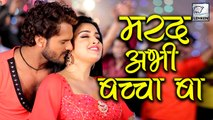 क्या आपको भी है खेसारी-आम्रपाली के इस फिल्म का इंतजार | Khesari-Amrapali Song