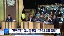 """[투데이 연예톡톡] '무한도전' 다시 뭉쳤다…""""6.13 투표 독려"""""""