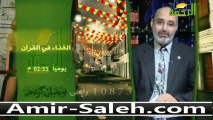 برومو برنامج الغذاء في القرآن في رمضان مع الدكتور أمير صالح