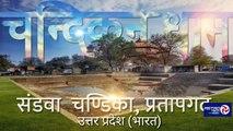 Chandikan Dham, Sandwa Chandika, Pratapgarh (U.P.) India | चन्दिकन धाम, संडवा चन्द्रिका, प्रतापगढ़ (उ.प्र.) भारत