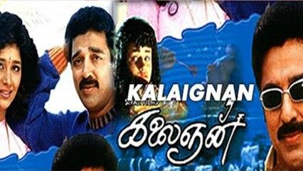 Kalaignan | Full Tamil Movies | Classic & New