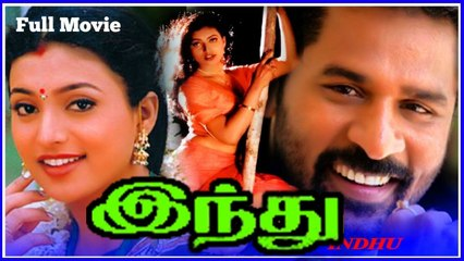 Indhu | Full Tamil Movies | Classic & New