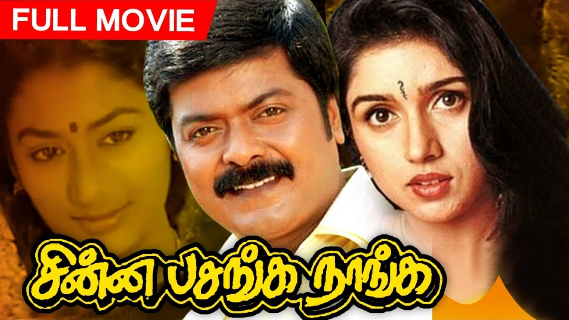 Chinna Pasanga Naanga | Full Tamil Movies | Classic & New