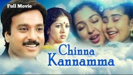 Chinna Kannamma | Full Tamil Movies | Classic & New