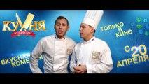 Кухня.  Последняя битва! Поздравление с 8 марта от Михаила Тарабукина и Сергея Лавыгина.