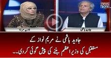 Javed Hashmi Nay Maryam Nawaz Kay Mustaqbil Ki Wazir-e-Azam Bannay Ki Pesh Goi Krdi...