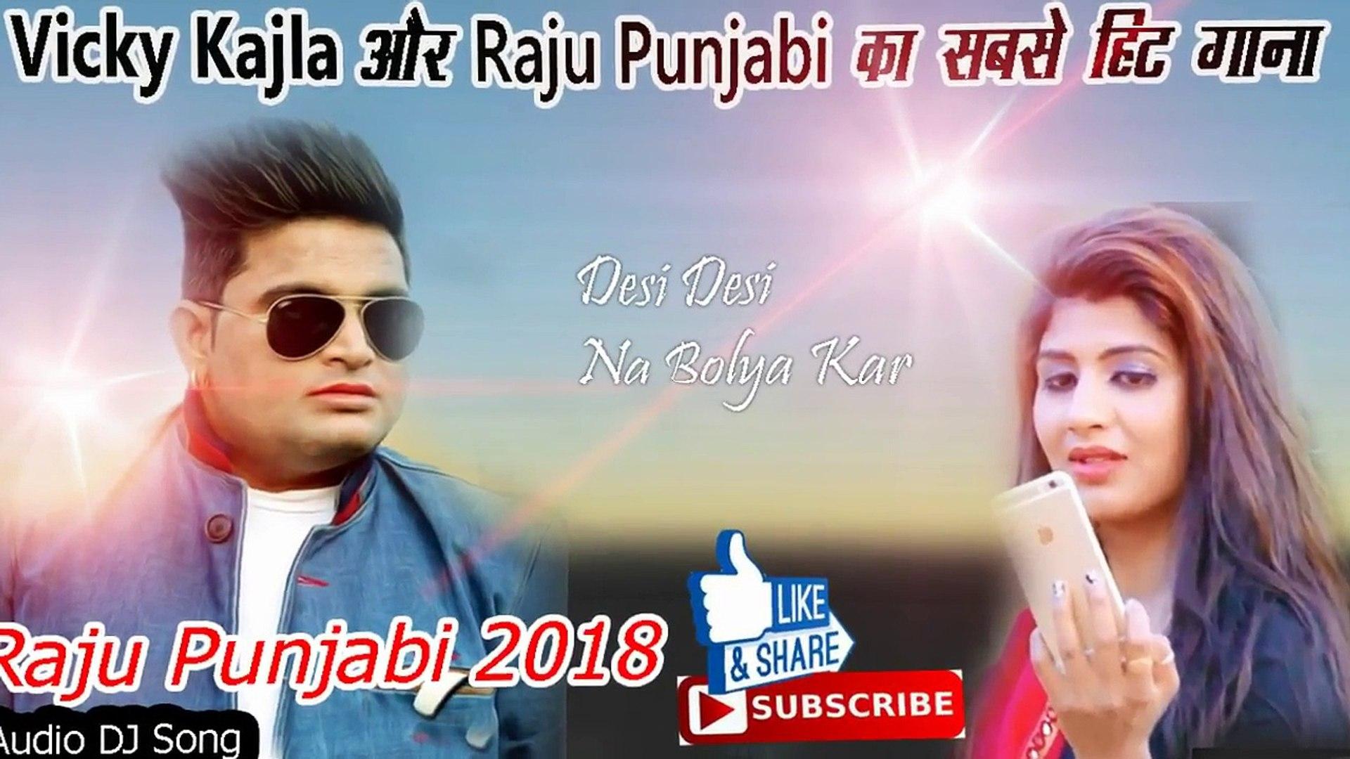 Raju Punjabi New Song ~ Haryana New DJ Song 2018 // Desi Desi Na Bolya Kar  DJ Remix