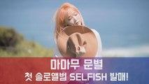 마마무 문별, 첫 솔로앨범 SELFISH 발매(feat.레드벨벳 슬기)