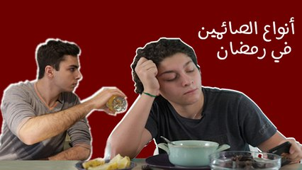 أنواع الصائمين في رمضان: كلنا منعرف صائم من كل نوع