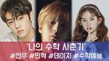 더보이즈 선우-모모랜드 데이지-몬스타엑스 민혁, 수포자를 위한 예능 '나의 수학 사춘기' 출연확정