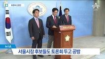 여당 후보 '토론회 몸조심'…야당 후보 반발