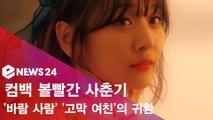컴백 볼빨간사춘기, '바람사람' 공개! '안지영 이렇게 예뻤나?'