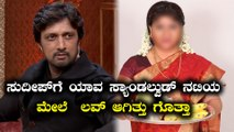ಹೌದಾ ..!! ಸುದೀಪ್ ಗೆ ಈ ನಟಿಯ ಮೇಲೆ ಲವ್ ಆಗಿತ್ತ ..??| Filmibeat Kannada