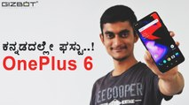 Oneplus 6 First Impressions - Gizbot Kannada