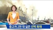 중고차 2천 대 선적 화물선 불…헬기 동원에도 '활활'