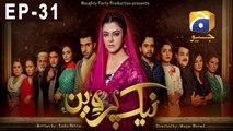 Naik Parveen Episode 31 | HAR PAL GEO