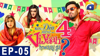Kis Din Mera Viyah Howega - Season 4 - Episode 5 | HAR PAL GEO