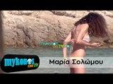To μικροσκοπικό bikini της Μαρίας Σολωμού-The Tiny Bikini Of Maria Solomou