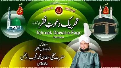 Sultan ul Faqr Tv - Kalam e Bahoo - Zabani Kalma Har Koi Parhda Dil Da Parhda Ko