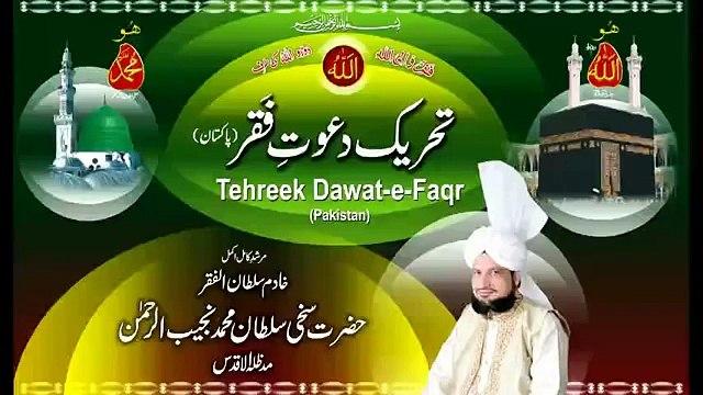 Sultan ul Faqr Tv - Kalam e Bahoo-Ashiq Raaz Mahi De Kolon Kadi Na Howan Wande H