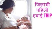 Jiza's First PlaneTrip With Her Mom   Urmila Kothare & Adinath Kothare