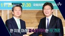 (최초) 배우 출신 내부자?! 오신환 의원의 안철수 후보 쉴드는