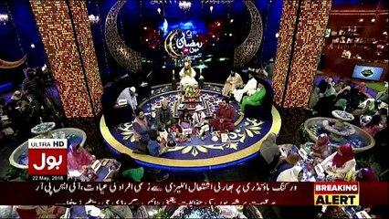 Ramzan Mein Bol on Bol News - 22nd May 2018