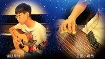 27.【吉他、古筝、沙锤、非洲鼓合奏】好妹妹乐队《你飞到城市的另一边》玉面小嫣然 鹿鸣合奏   écouter de la musique la nuit ♪ détente bambou flûte musique ♥ chinois musique traditionnelle bambou flûte