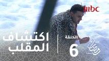 رامز تحت الصفر - الحلقة 6 - لحظة اكتشاف عبد الناصر زيدان لمقلب رامز تحت الصفر