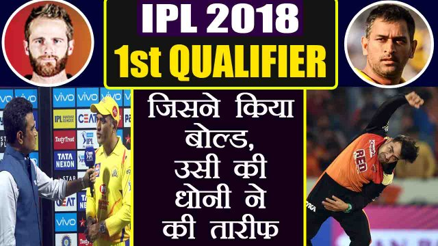 IPL 2018: MS Dhoni Praises Rashid Khan and Bhuvneshwar Kumar after Victory Over SRH | वनइंडिया हिंदी