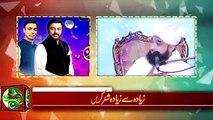 Sara Sal Dance Seekhaty Hn Ab Deen Seekhney Aajata hn Hn Ramzan Main Tv Chanel Bayan Mulana Saqib Raza Mustfai