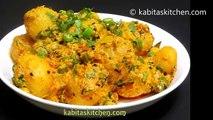 Dahi Aloo Sabzi Recipe-Dahi wale Aloo-Potato with Yogurt-Easy and Quick Potato Curry