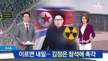 이르면 내일 '풍계리 폭파'…김정은 참석 촉각