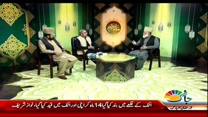 Mah-e-Azeem on Jaag Tv - 23rd May 2018