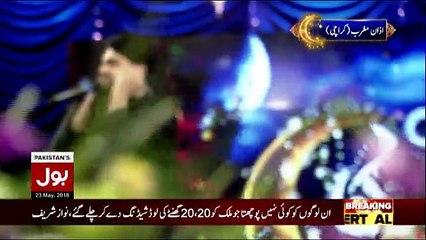 Ramzan Mein Bol on Bol News - 23rd May 2018
